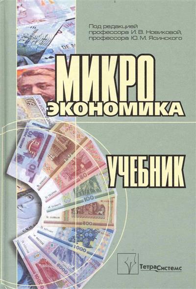 Новикова И., Ясинский Ю. (ред). Микроэкономика Учеб.