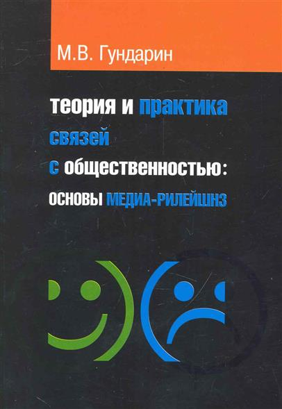 Гундарин М.: Теория и практика связей с общественностью...