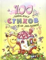 100 любимых стихов для малышей росмэн 100 любимых стихов для малышей