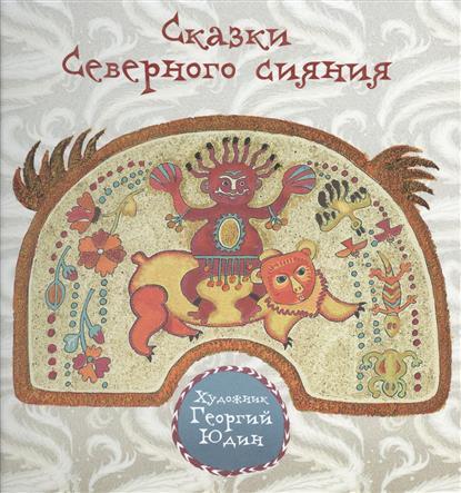 Булатов М., Степкина О. Сказки северного сияния ISBN: 9785386076870 владимир булатов русский север