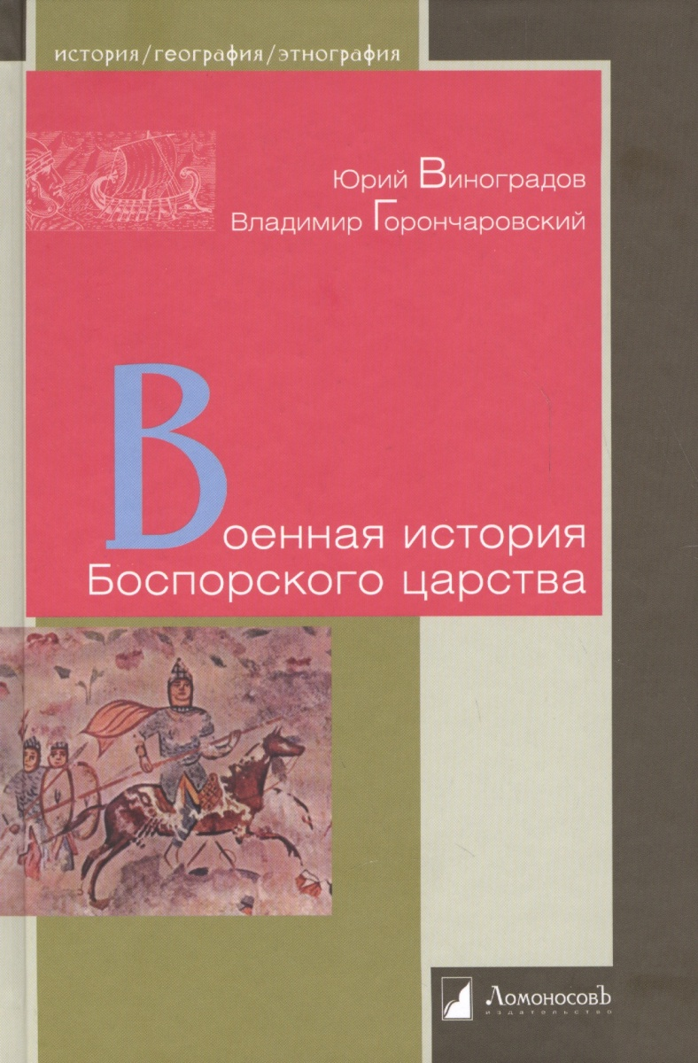 Виноградов Ю, Горончаровский В. Военная история Боспорского царства