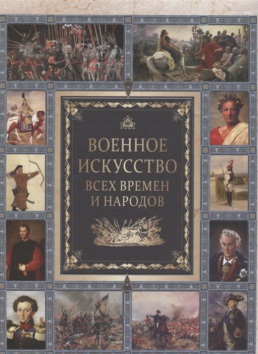 Корешкин И. (ред.-сост.) Военное искусство всех времен и народов чайник sinbo sk 7323