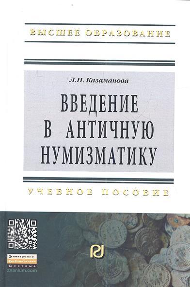 Введение в античную нумизматику. Учебное пособие. Второе издание