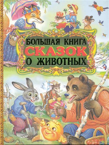 Цыганков И. (худ.) Большая книга сказок о животных бологова в моя большая книга о животных 1000 фотографий