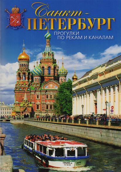 Альбедиль М. Санкт-Петербург. Прогулки по рекам и каналам