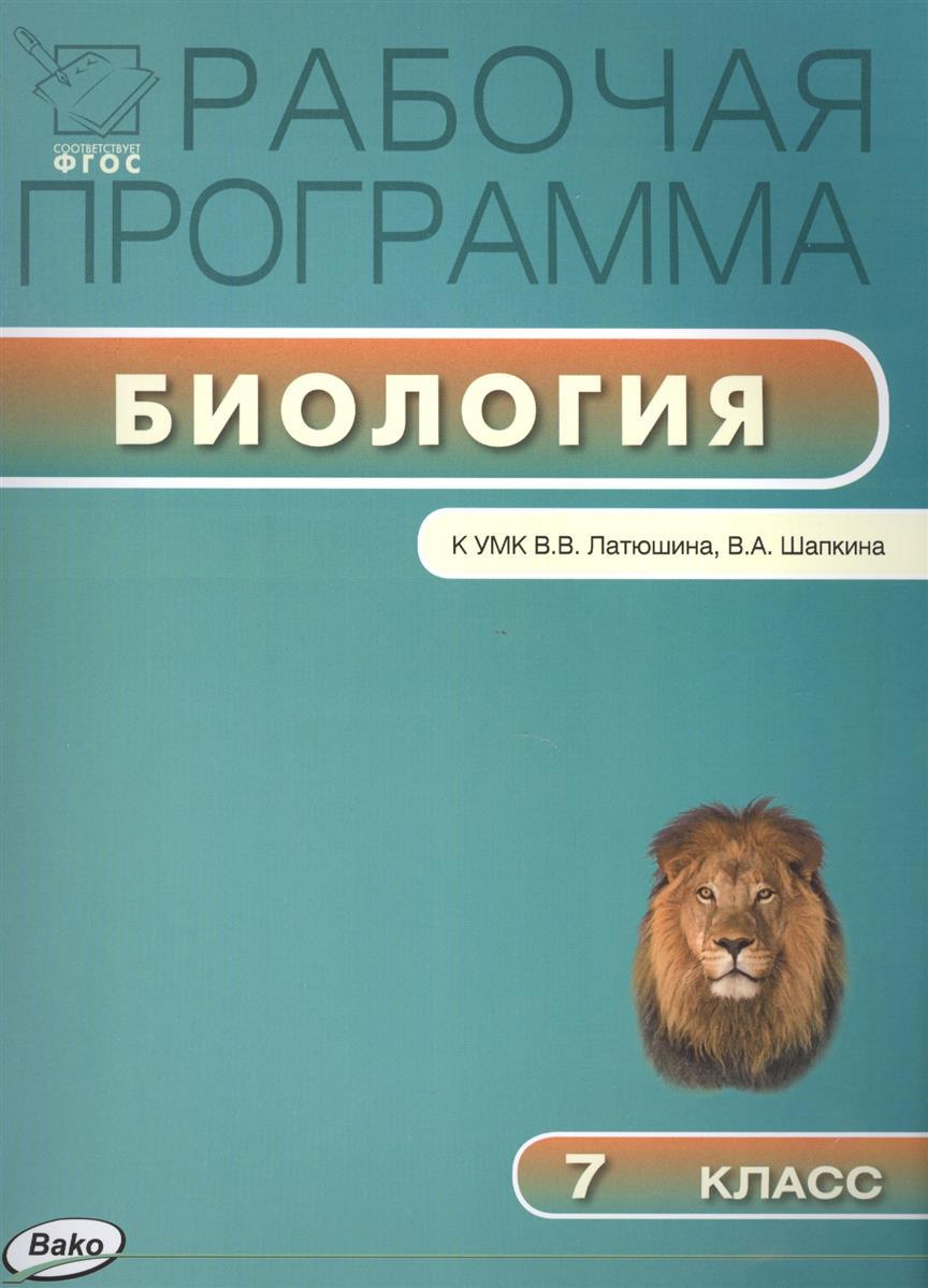 Рабочая программа по биологии. 7 класс. К УМК В.В. Латюшина, В.А. Шапкина (М.: Дрофа)