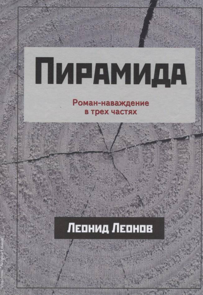 Леонов Л. Пирамида. Роман-наваждение в трех частях