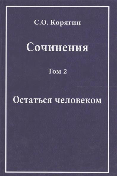 Сочинения в трех томах. Том 2. Остаться человеком