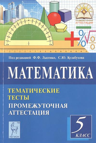 Математика. 5 класс. Тематические тесты. Промежуточная аттестация