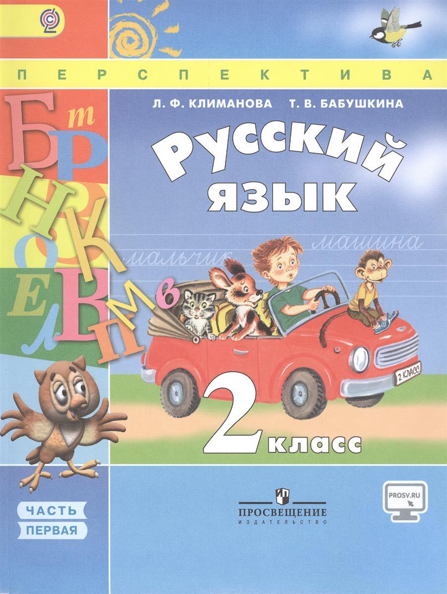 Климанова Л.: Русский язык. 2 класс. Учебник для общеобразовательных организаций. Часть 1 (комплект из 2 книг)