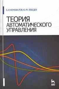 Коновалов Б., Лебедев Ю. Теория автоматического управления