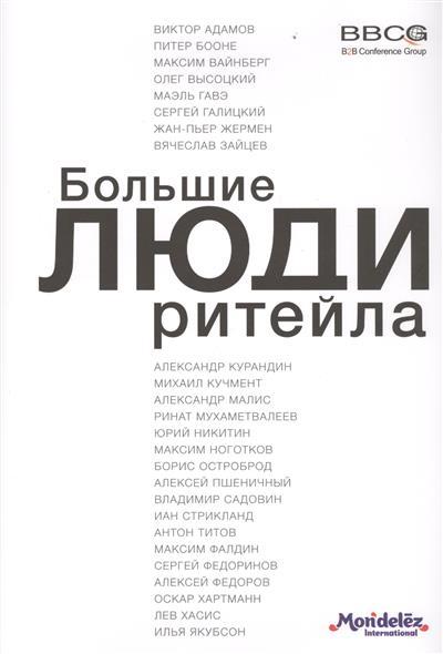 Ошеверова Л. (ред.) Большие люди ритейла