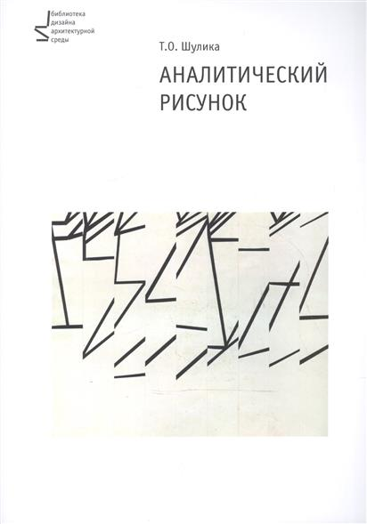 Аналитический рисунок. Учебное пособие