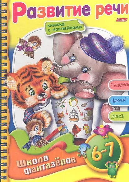 Развитие речи. Для детей 6-7 лет. Книжка с наклейками. Раскрась. Наклей. Учись