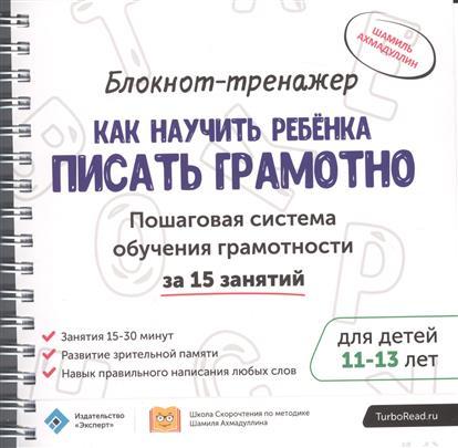 Блокнот-тренажер. Как научить ребенка писать грамотно. Пошаговая система обучения грамотности за 15 занятий. Для детей 11-13 лет. + Методическое руководство для родителей (комплект из 2 книг)