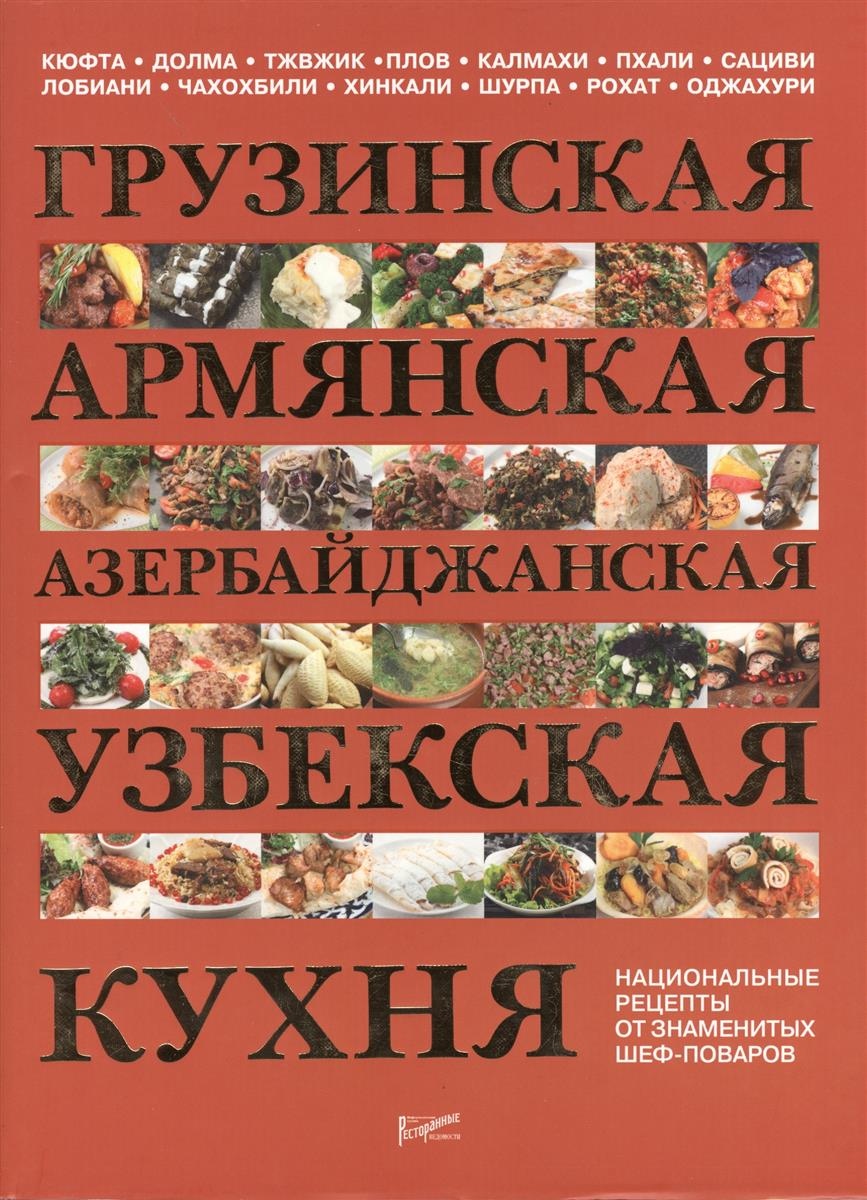 Федотова И. (сост.) Грузинская, , азербайджанская, узбекская кухня. Национальные рецепты от знаменитых поваров