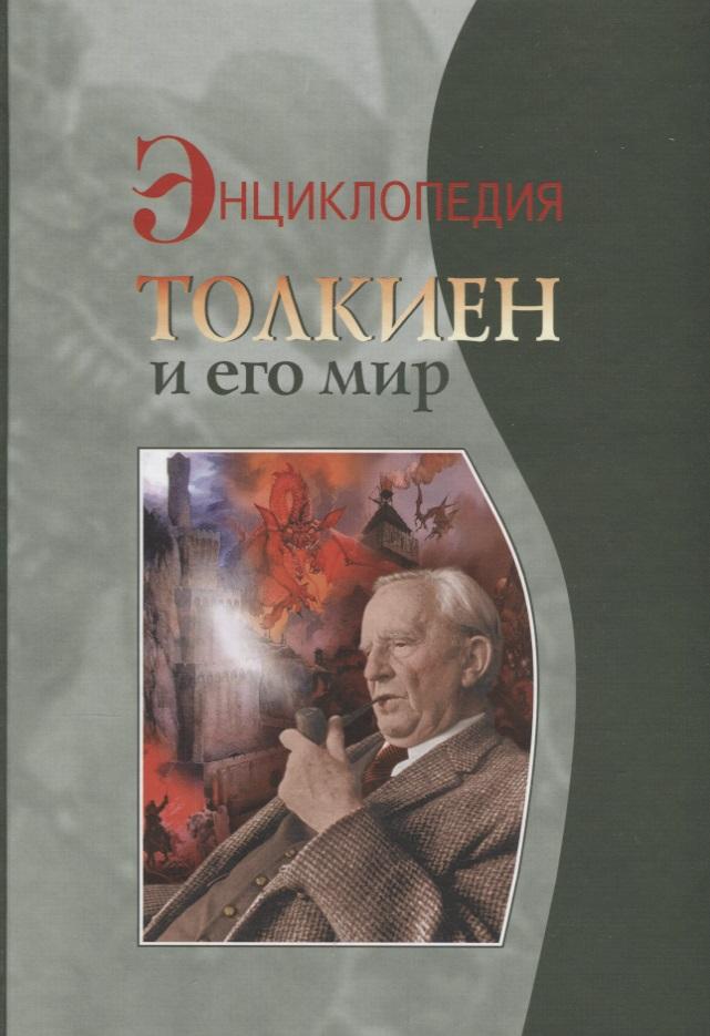 Королев К. Толкиен и его мир. Энциклопедия