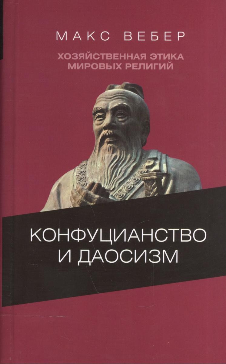 Конфуцианство и даосизм. Хозяйственная этика мировых религий