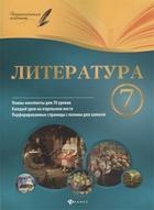 Литература. 7 класс. Планы-конспекты уроков