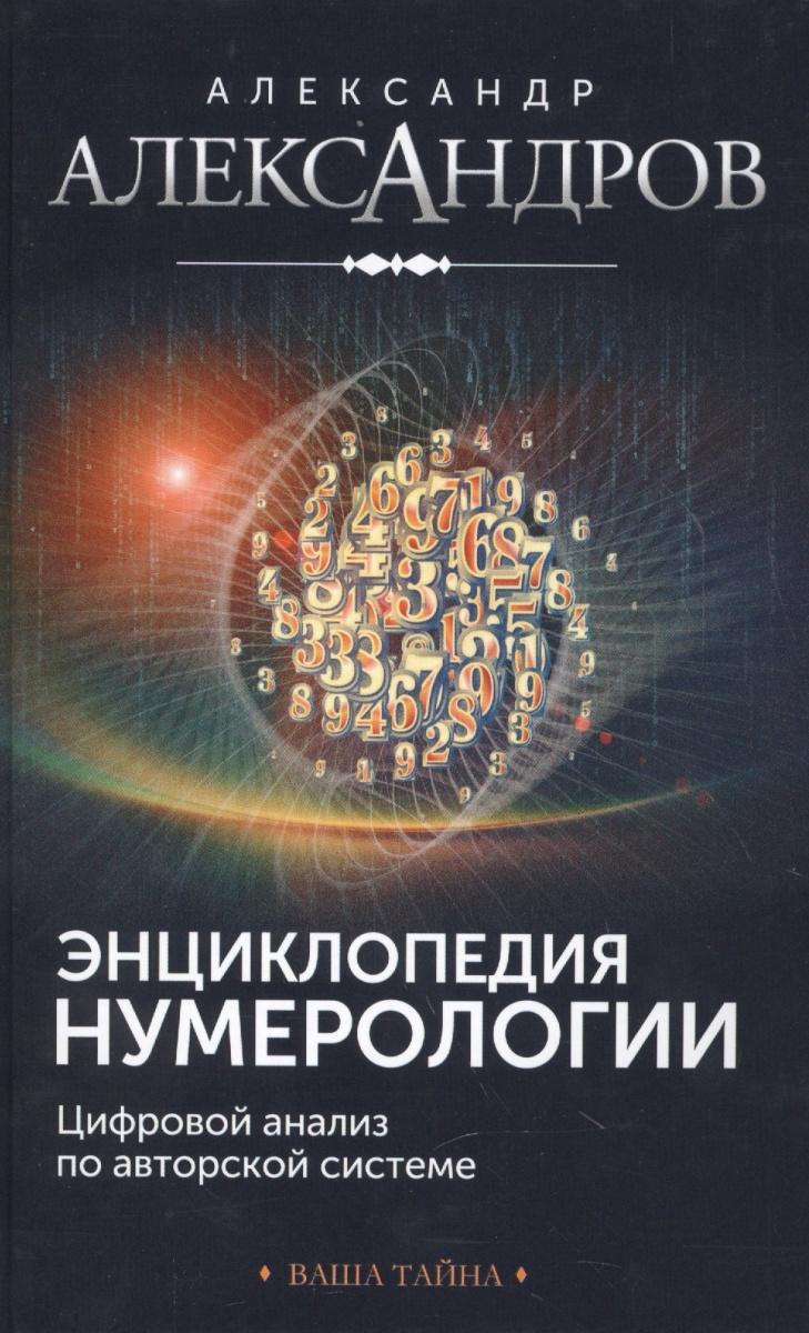 Александров А. Энциклопедия нумерологии. По авторской системе