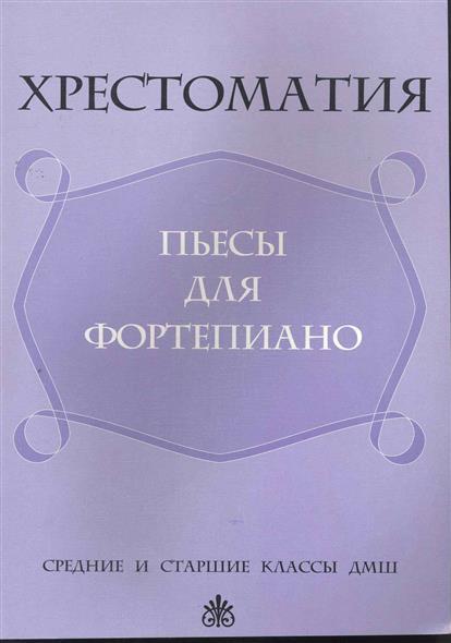 Хрестоматия Пьесы для фортепиано средние и старшие кл.