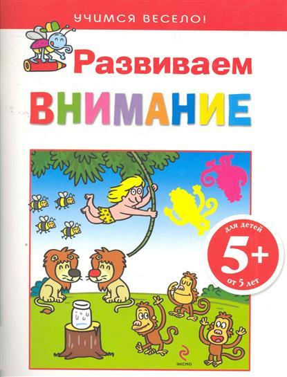 Волченко Ю. (пер.) Развиваем внимание развиваем внимание