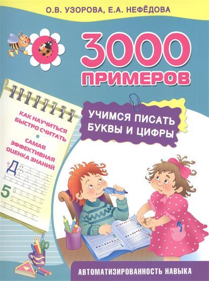 Узорова О., Нефедова Е. Учимся писать буквы и цифры  макеева о учимся писать цифры