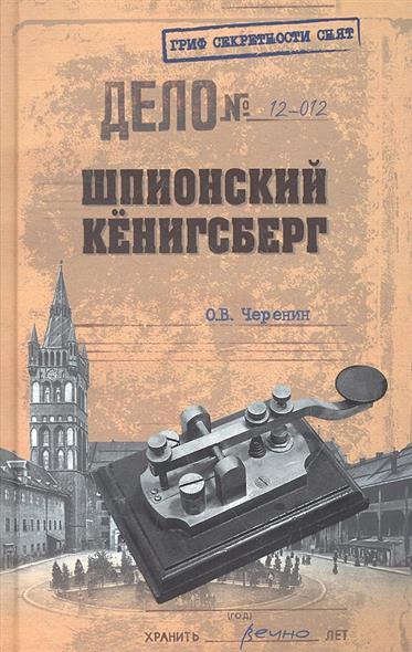 Шпионский Кенигсберг. Операции спецслужб Германии, Польши и СССР в Восточной Пруссии. 1924 - 1942