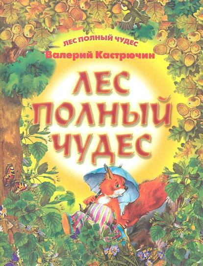 Лес полный чудес