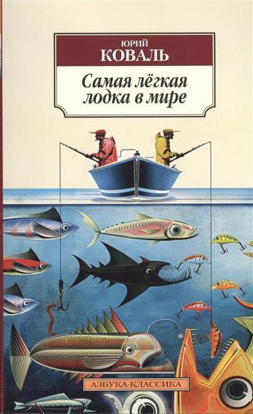 Коваль Ю. Самая легкая лодка в мире коваль ю круглый год рассказы dvd с мультфильмами