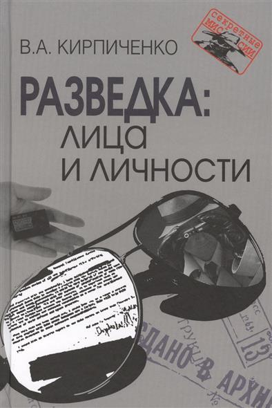Кирпиченко В. Разведка: Лица и личности