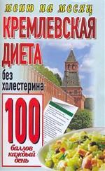Кремлевская диета Без холестерина 100 балл.