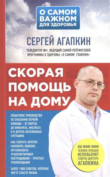 Агапкин С. Скорая помощь на дому скорая помощь на дому агапкин с н