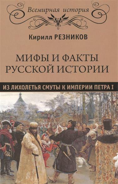 Мифы и факты русской истории. От лихолетья Смуты до империи Петра I