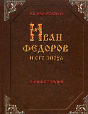 цена Немировский Е. Иван Федоров и его эпоха Энц. онлайн в 2017 году