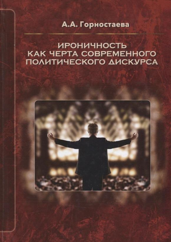 Горностаева А. Ироничность как черта современного политического дискурса