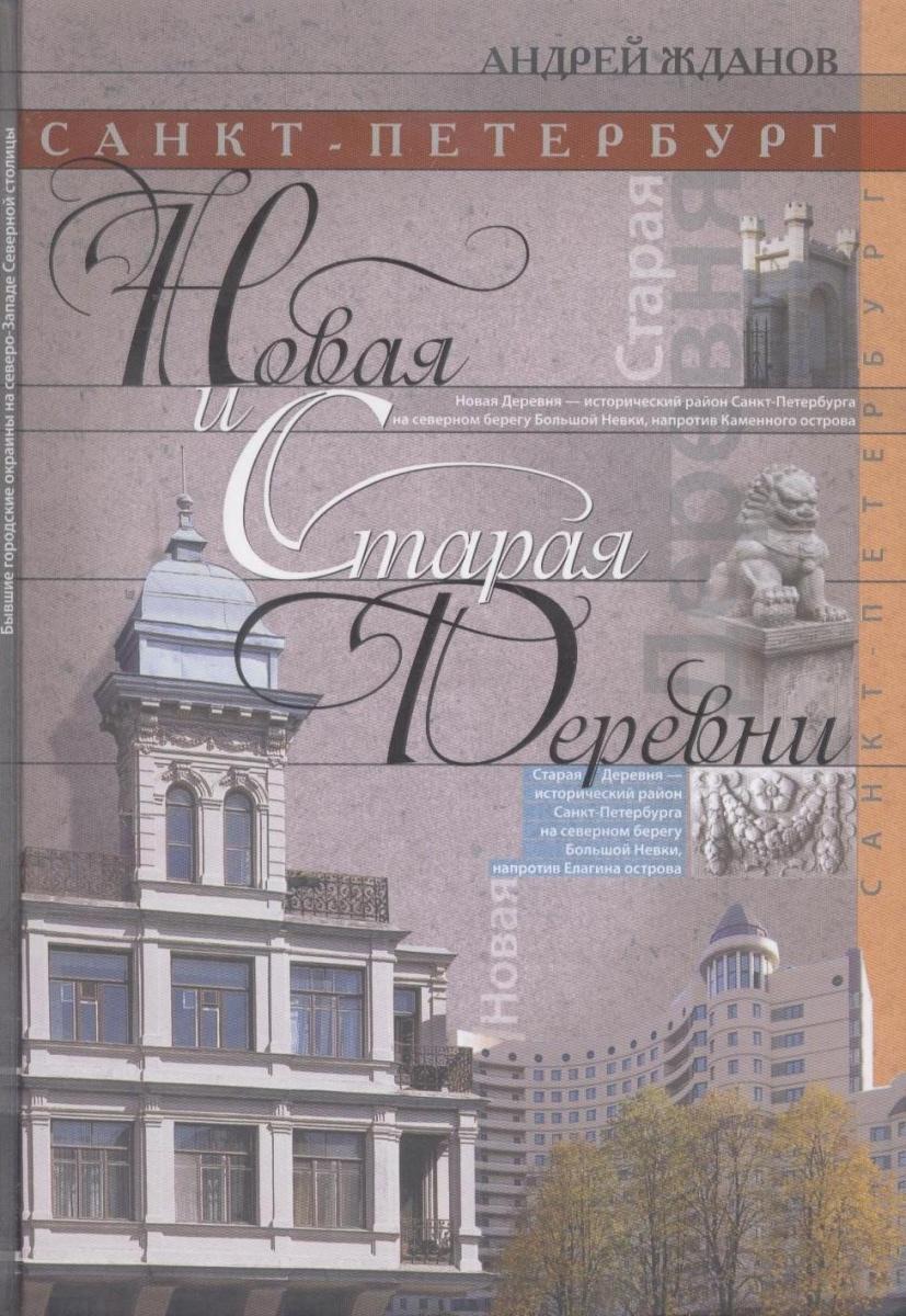 Жданов А. Санкт-Петербург. Новая и Старая Деревни