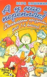 Пашнина В. А у нас - перепляс Фольклорные праздники для 1-4 кл ISBN: 5779702489