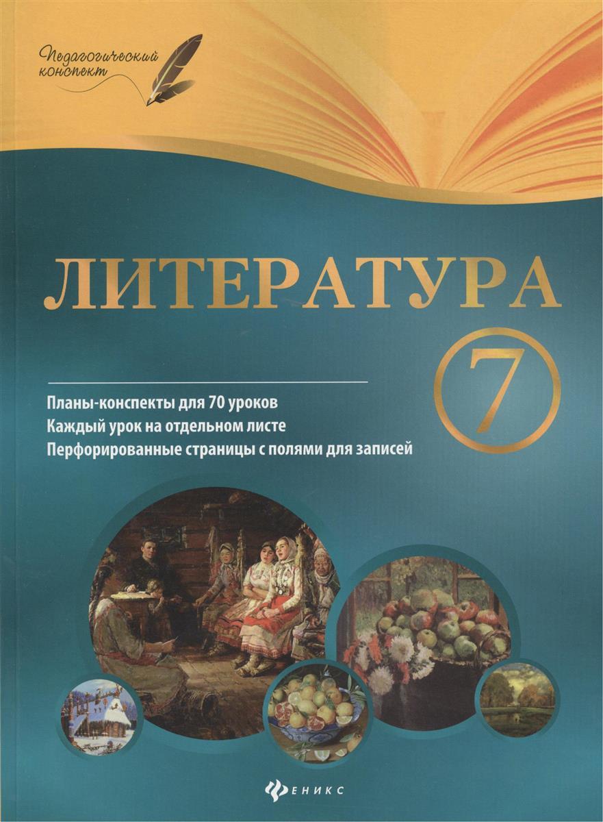 Халабаджах И. Литература. 7 класс. Планы-конспекты уроков ISBN: 9785222237175 тарифные планы