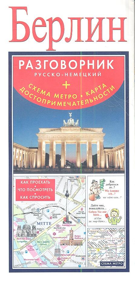 Берлин. Разговорник русско-немецкий + Схема метро. Карта достопримечательности