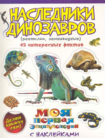 костина н цветы 45 интересных фактов Костина Н. Наследники динозавров