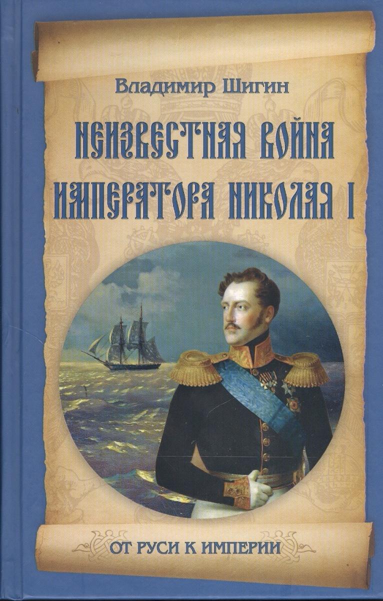 Шигин В. Неизвестная война императора Николая I алексис трубецкой крымская война неизвестная мировая война