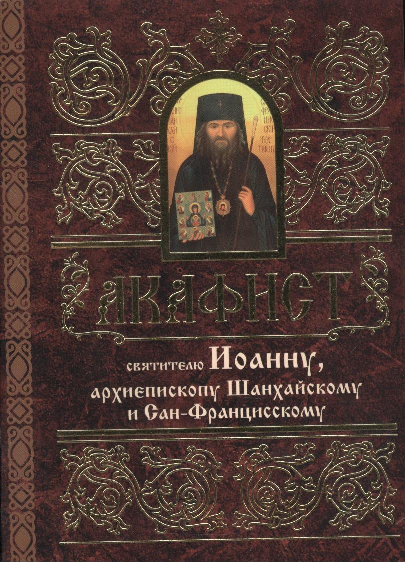 Мосилевич М. (отв. за вып.) Акафист святителю Иоанну, архиепископу Шанхайскому и Сан-Францисскому