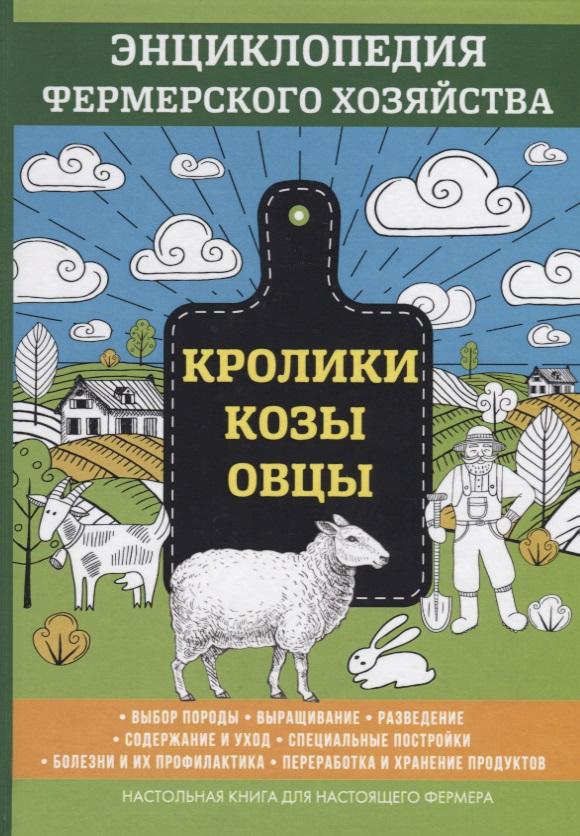 цены Смирнов В. Кролики. Козы. Овцы. Энциклопедия фермерского хозяйства
