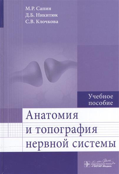 Сапин М., Никитюк Д., Клочкова С. Анатомия и топография нервной системы. Учебное пособие ISBN: 9785970435045