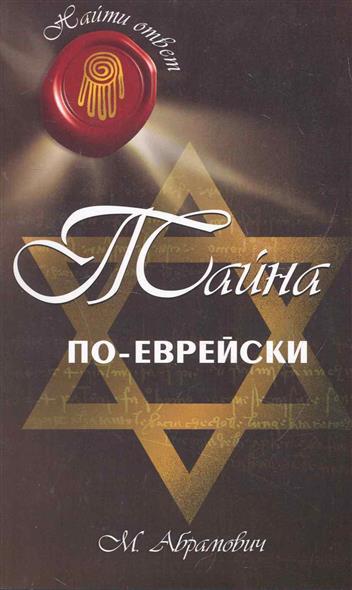 Тайна по-еврейски