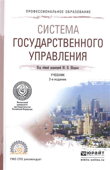 Система государственного управления. Учебник для СПО