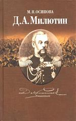 Великий русский реформатор фельдмаршал Д.А. Милютин