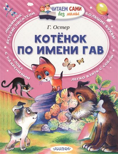 Остер Г. Котенок по имени Гав остер г котенок гав книжка с глазками