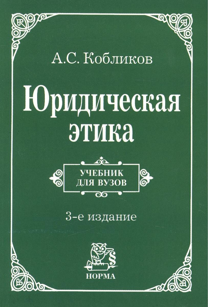 Юридическая этика (м) Кобликов (2 изд., учебник для вузов)